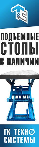 Подъемные столы в наличии