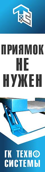 Низкоплатформенные подъемные гидравлические столы