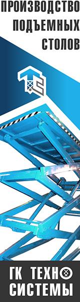 Группа Компаний «Техносистемы» Разработка, производство, продажа и монтаж подъемного оборудования