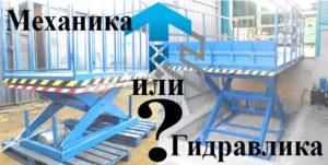 Отличия электромеханических и гидравлических подъемных столов